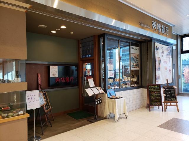 福島県の郡山駅にある美味餐庁の入り口