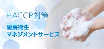 HACCP対策 厨房衛生マネジメント
