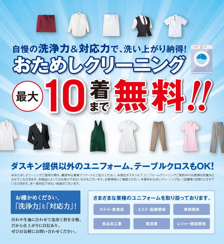 お試しクリーニング、10着まで無料!