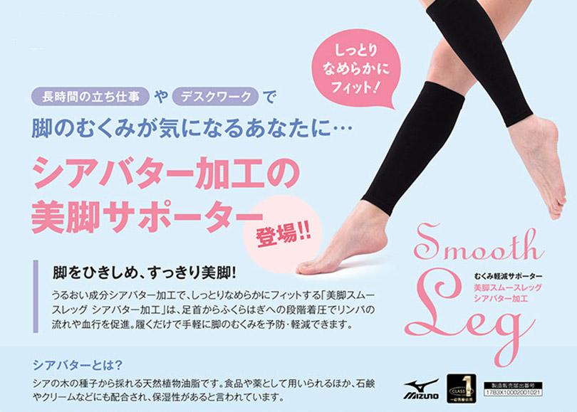 脚のむくみが気になるあなたに。美脚サポーター「スムースレッグ」