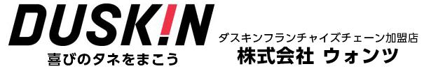 福島・郡山・いわき・会津のレンタルユニフォーム|ウォンツ(ダスキンウォンツ)